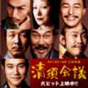 映画「清須会議」を観た感想
