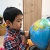 世界は広いね(幼児クラス)