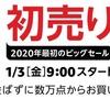 Amazon、1月3日午前9時より2020年最初のビッグセール「初売り」を開催