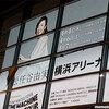 松任谷由実「タイムマシーンツアー」@横浜アリーナへ一人で行ってきたよ