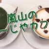 嵐山のよーじやカフェに行ってきたよ!
