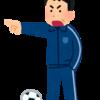 【指揮官の流儀 曺貴裁チョウキジェ】湘南ベルマーレの「湘南スタイル」サッカーと指導者に注目したくなる