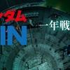 機動戦士ガンダム THE ORIGIN(オリジン) シリーズをみたら面白すぎた