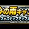 level.1050【簡易解説】道化師の悪だくみ