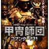 映画感想:「甲冑師団 コマンダー731」(40点/アドベンチャー)