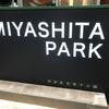 混雑回避! ミヤシタパーク おすすめアクセス情報