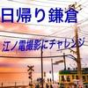 【スラダンの聖地】江ノ電の撮影にチャレンジしました!