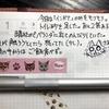 【万年筆・インク】妻のねこ日記・10月第1週分!【猫イラスト】