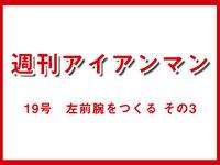 【週刊アイアンマン 19/100号】左前腕をつくる その3