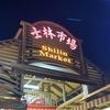 【週末弾丸】台湾の夜市を堪能!&パイナップルケーキの食べ比べ【1泊2日台湾女子旅-4】