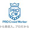 【Webライター初心者向け】プロクラウドワーカー認定で仕事が増えるのか?