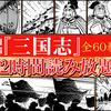 電子書籍eBookJapanで横山光輝「三国志」が全巻無料で読み放題!