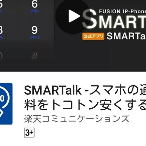 IP電話「SMARTalk」のユーザビリティを250%向上させる裏ワザ
