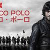 """【Netflix海外ドラマ】モンゴル世界を描く""""マルコ・ポーロ""""が、第2期でエンディングを迎える"""