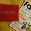 MAMMUT マルチファブリックBOX- Fam 2017 Spring号<付録>