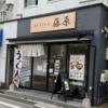 遠征してでも食べたいプレミアランチ(09)「旨辛うどん藤原 浦和高砂店」