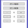 WPFでElm Architecture --- Xaml利用しない版 --- 可変個のコントロール