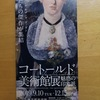 コート―ルド美術館展は楽しめました@東京都美術館(上野)
