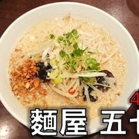 【伊勢】閉店後にリニューアル!麵屋 五七屋の激うま担々麵!