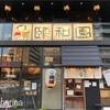 豪華な中華料理「頤和園」(いわえん)・お盆限定半額コース