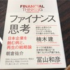 『ファイナンス思考』を読んで ~テナントに入るお店を経営するものとして~