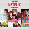 【VOD】HuluとNETFLIXをアラフィフが勝手におすすめ比較!