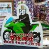 バイク神社で交通安全祈願「安済神社」に行ってきた。