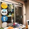 【延長と改定】カフェ・コワーキングスペース・ゲストハウスでSNS割引!