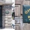 【任天堂ホテル】任天堂旧本社がホテルにリノベーション!?