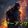 【DBD】プレイヤーアンケート