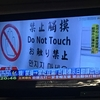 台湾びっくり仰天ニュース:駅構内で「お触り禁止」??