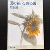 【開催案内】 8/21(日)『夏の花』 原民喜