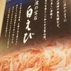 東京駅でのゆっくりランチにおすすめ「富山白えび亭」