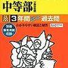 ついに東京&神奈川で中学受験解禁!本日2/1 20:00にインターネットで合格発表をする学校は?