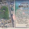 御所山古墳・白庭神社(福岡県京都郡)