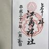 江島神社ご朱印