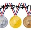 平成のオリンピック回顧録⑦~リオデジャネイロ