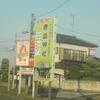鹿島神社を通過する