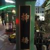 晩の食生活シリーズ 吉池の魚屋のにぎり寿司とゴロゴロする猫(笑)!!!