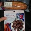 ローソン:日本のフルーツプレミアム あまおういちご・日本のフルーツ 伊予柑&甘夏)/チョコみたいなキャロブキューブ/あんことバターのフランスパン