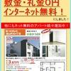 鳥取大学 後期試験 予約受付開始!インターネット無料のアパート!ゾクゾク登場!