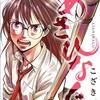 【あさひなぐ】運動神経0で気も弱いメガネっ娘JKが薙刀と出逢い、仲間と共に成長していく青春部活物語!