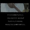 【シノアリス】 現実篇 くるみ割り人形の書 一章 ストーリー ※ネタバレ注意