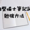 一級整備士合格への道1 学科試験 勉強方法