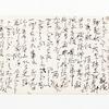 吉田茂からの手紙