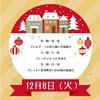 『12月8日㈫9日㈬12日㈯ \アレっ子まるまるマルシェ/ inオンライン』