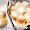フィリピンのパン☆パン デ サル