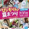 7月31日「ひょもりん夏まつり」で、阪急電車っぽい席でコスプレができる! #haruhi