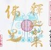 大須3ヶ寺巡り<萬松寺→大光院→長福寺(七寺)>(名古屋市中区)2018/12/31
