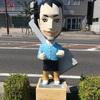 愛知県西尾市のやばさ知ってる?